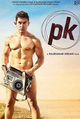 Does PK really deserve all that praise?