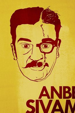 [Gems of Indian Cinema] ANBE SIVAM(2003)
